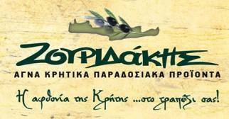 ZOURIDAKIS 2